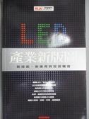 【書寶二手書T5/財經企管_ZBU】LED產業新版圖_財訊編輯部