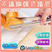 【樂購王】《韓式鐵夾》加厚耐用 貼心長度26.5cm不燙手 430不鏽鋼 中秋烤肉夾 燒烤夾【B0271】