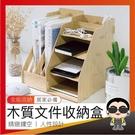 現貨 木質文件收納盒 文件管理架 雜物收納架 桌面整理架 小書架 收納櫃 歐文購物