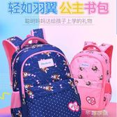 書包小學生女孩1-3-5年級女童6-12周歲輕便公主女生兒童雙肩背包 芊惠衣屋