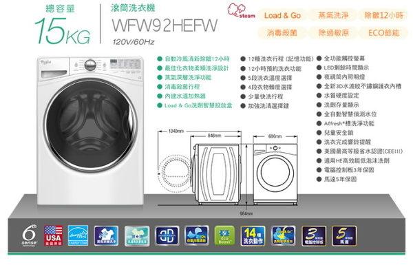 【佳麗寶】留言享加碼優惠 (Whirlpool 惠而浦)15KG滾筒式洗衣機 WFW92HEFW 『含運送安裝舊機回收』