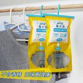 除濕劑衣櫃房間室內可掛式無味除濕袋干燥劑防霉吸濕防潮劑10包袋盒免運直出 交換禮物