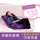 【BNS家居生活館】Bonnie邦妮舒適...