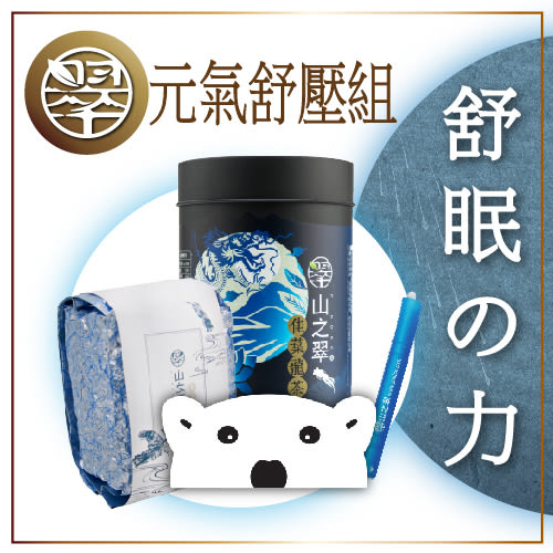 熊舒壓超值gaba茶組