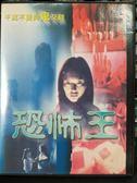 挖寶二手片-P07-049-正版DVD-華語【恐怖王】-朱茵 錢嘉樂 羅蘭