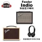 [贈藍芽耳罩耳機] Fender 芬達 無線藍牙喇叭 THE INDIO 無線 藍牙 喇叭 音箱 復古 串聯 公司貨