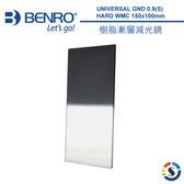 【聖影數位】百諾 BENRO UNIVERSAL 樹脂漸層減光鏡 GND 0.9(S) HARD WMC 150x100mm《公司貨》