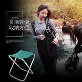 折疊小凳子便攜式戶外釣魚椅子成人迷你小馬扎地鐵凳火車排隊神器  IGO