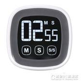 觸摸屏學生卡通時間管理靜音定時器番茄鐘工作法廚房倒計時器秒錶 概念3C旗艦店