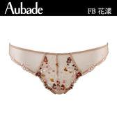 Aubade-樣品性感蕾絲丁褲(樣品多款)