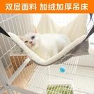 貓窩寵物貓吊床掛式貓籠子貓墊子貓床貓咪睡袋秋冬保暖貓毯子【全館免運】