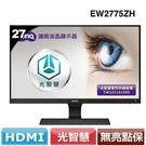 全新 BenQ EW2775ZH 27型光智慧護眼液晶螢幕 3年保固