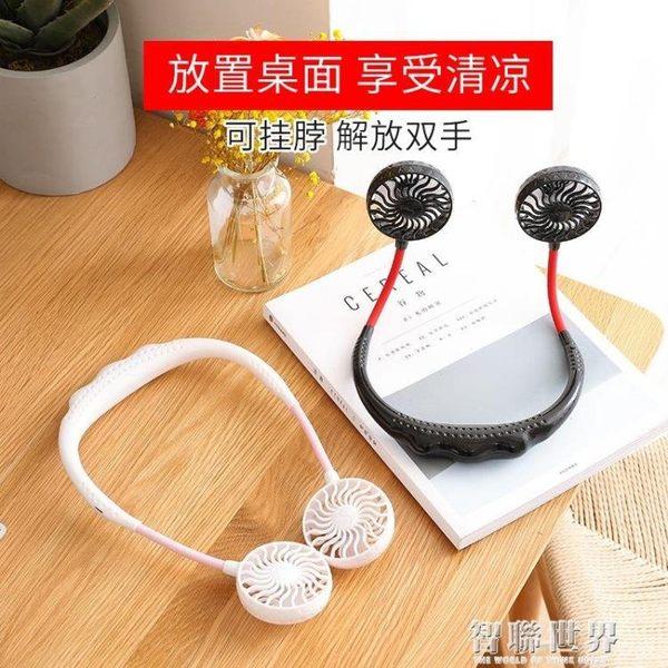 懶人掛脖子風扇USB可充電便攜式小型迷你電風扇學生宿舍制冷神器 智聯