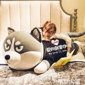 哈士奇公仔布娃娃可愛二哈毛絨玩具狗狗熊女孩睡覺抱枕長條枕玩偶QM『摩登大道』
