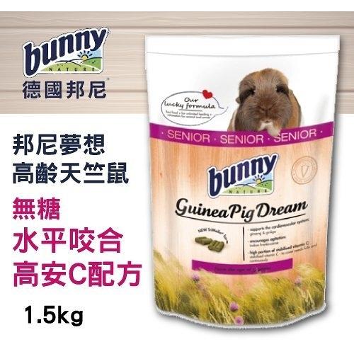 『寵喵樂旗艦店』德國bunny 邦尼夢想高齡天竺鼠 無糖水平咬合高安C配方 1.5kg/包
