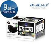 【醫碩科技】藍鷹牌 NP-13XBK*9 成人平面防塵口罩 時尚黑 50片*9盒