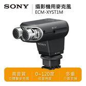 【免運送到家+24期0利率】SONY 索尼 攝影機用麥克風 ECM-XYST1M