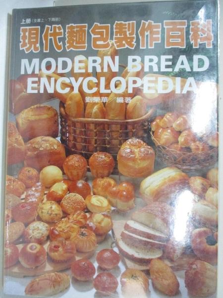 【書寶二手書T9/餐飲_I1S】現代麵包製作百科(上冊)_劉榮華
