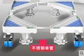 洗衣機底座專用托架原廠原裝加高支架移動置物架