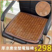 夏天麻將涼席坐墊辦公室電腦椅墊夏季汽車學生沙發椅子加厚竹坐墊 免運快速出貨