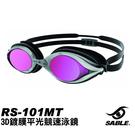 【SABLE】3D鍍膜平光競速泳鏡 RS-101MT/城市綠洲(泳衣.游泳帽.矽膠泳帽.泳褲.水上用品.蛙鏡)