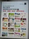 【書寶二手書T1/網路_QMV】韓式風格網頁整站設計精選II-教育、健康、美容、餐飲與旅遊_