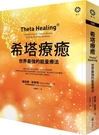 希塔療癒:世界最強的能量療法【城邦讀書花園】