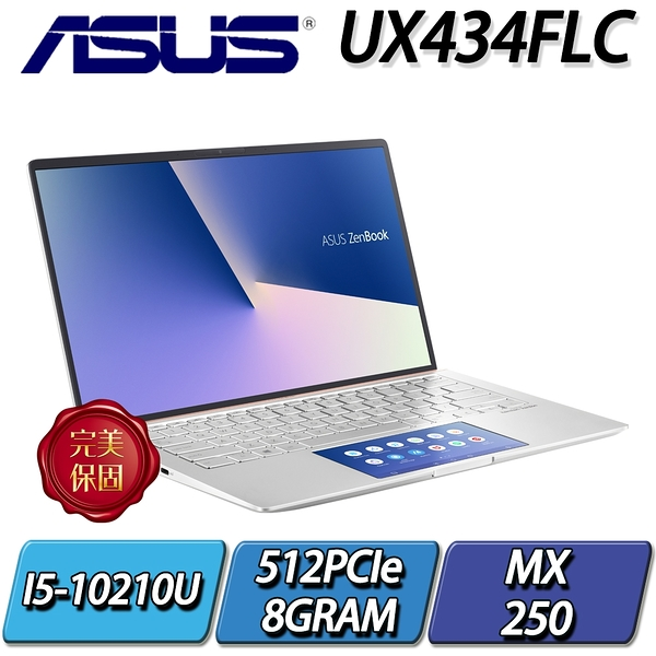 ASUS ZenBook 14 UX434FLC-0132S10210U 筆記型電腦 -藍