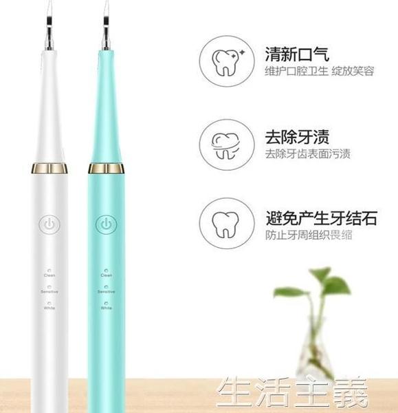 沖牙器 家用牙結石去除器洗牙器儀牙垢電動潔牙器去牙齒刮潔牙神器 雙12