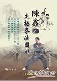 陳鑫太極拳法圖解(附DVD)