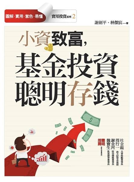 (二手書)小資致富,基金投資 聰明存錢