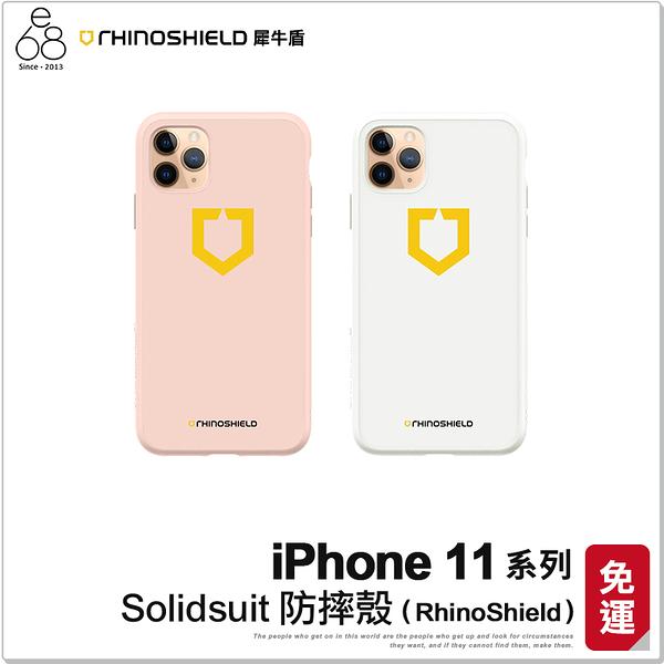 【犀牛盾】iPhone 11/11 Pro/11 Pro Max 防摔殼 RhinoShield 手機殼