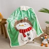 兒童毛毯 兒童毛毯加厚冬季羊羔絨小被子學生幼兒園午睡寶寶珊瑚絨毯子【快速出貨八折鉅惠】