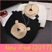 【萌萌噠】2017年新款 New iPad (9.7吋)  韓國新款 立體口袋熊保護殼 耳機收納 智慧休眠 電腦平板套
