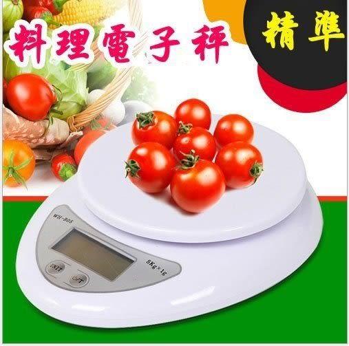 【新一代造型不佔空間】b05精準型 電子料理秤 5公斤電子秤烘焙食品秤拍賣秤信件秤公克(1g/5kg)
