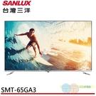 限區配送+基本安裝SANLUX 台灣三洋 65吋 4K聯網液晶顯示器不含視訊盒 SMT-65GA3