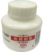 南寶樹脂 白膠 萬能糊 300 強力接著劑 膠水 小包裝 100g 12瓶入 /盒