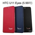 【Dapad】經典隱扣皮套 HTC U11 Eyes (5.99吋)