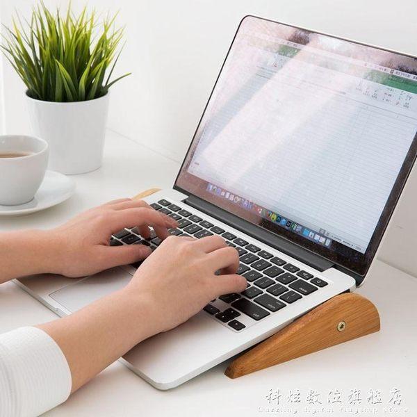 楠竹筆電增高支架桌面電腦架 電腦底座架子筆電架托架 科炫數位