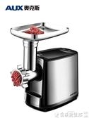 絞肉機電動絞肉機家用多功能全自動不銹鋼攪碎肉餡機灌腸小型商用LX爾碩