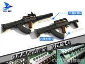 【遠航突擊】絕地求生荒野吃雞1:1Groza狗雜突擊步槍紙模型手工 美芭