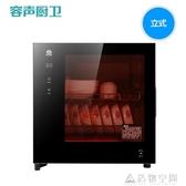 容聲50-RQ240迷你碗筷消毒櫃家用小型台式立式茶杯碗櫃式不銹鋼 220VNMS名購居家