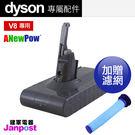 Anewpow/新銳動能/Dyson 戴...