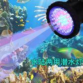 魚缸射燈led燈防水潛水射燈水族箱led燈 cf