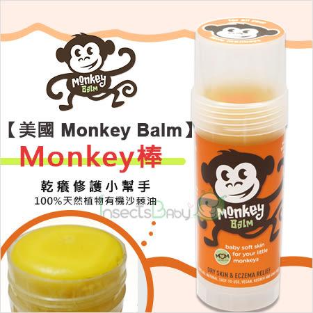 蟲寶寶?【美國 Monkey Balm】 Monkey棒 / 乾癢修護小幫手 舒緩濕疹 美國原裝進口