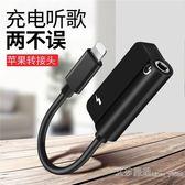 傳輸線 蘋果耳機轉接頭iphone轉換器XS MAX XR X/8/7手機充電聽歌二合一數艾莎嚴選
