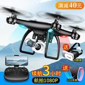 無人機航拍高清專業直升小型學生遙控飛機超長續航飛行器兒童玩具 NMS小明同學