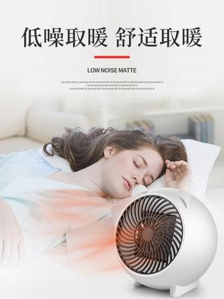 暖風機 迷你暖風機小型宿舍桌面電取暖器家用臥室速熱靜音節能省電熱風扇 夢囈家