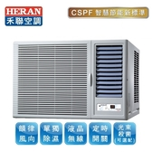 限高雄 禾聯HERAN  HW-80P5 頂級旗艦窗型冷氣