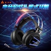 金河田電腦游戲電競吃雞聽聲辯位耳機頭戴式耳麥台式機耳機有線 創意空間